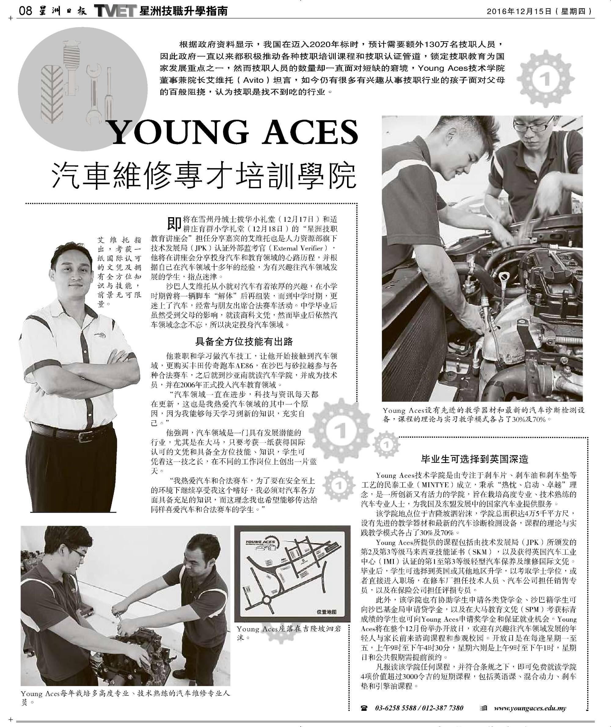 Young Aces Technical College Automotive News