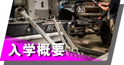 Automotive Course Admission Overview